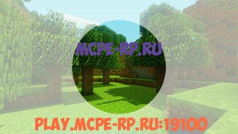 Вы не слышали о MCPE-RP.RU?