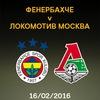 ФК «Локомотив» Москва | FC Lokomotiv Moscow