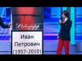 ИГУ - Приветствие (КВН Премьер лига 2011. Первая 1/4 финала)