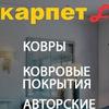 КАРПЕТ L- ковры, покрытия, шторы. г.Казань