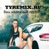 TYREMIX.RU - Ваш надежный партнер