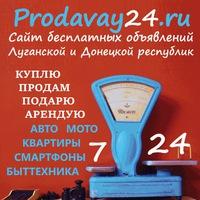 prodavay24