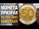 50 рублей 1993 ЛМД Биметалл - Монета ПРИЗРАК - Самый дорогой биметалл
