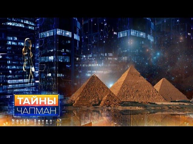 Тайны мира с Анной Чапман. Пирамиды. Живые и мёртвые