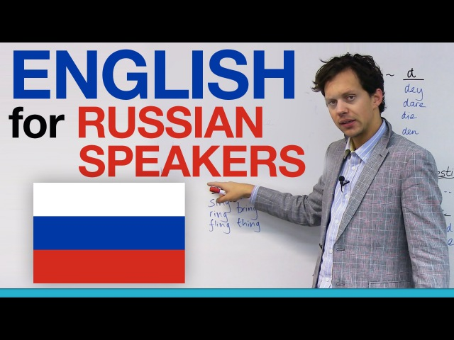 How to Speak English - Pronunciation for Russian Speakers