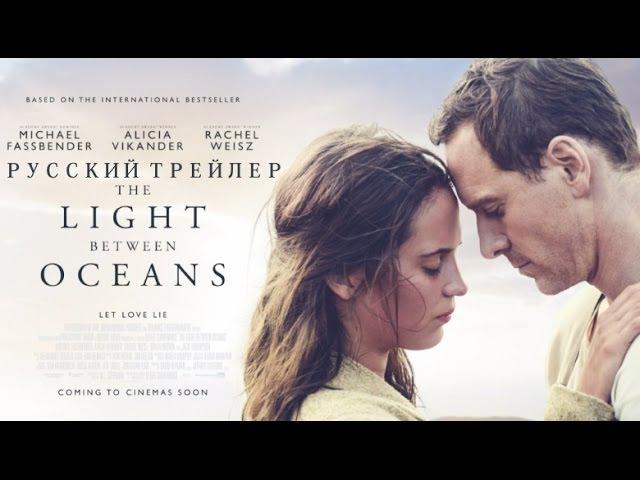 Свет в океане / The Light Between Oceans 2016 Русский Трейлер