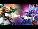 Denis Elem - Крылья - Dota 2 песня (Official Music Video)