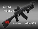 АЕК 971 vs АН 94 Абакан| Короткометражный фильм