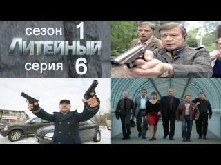Литейный 1 сезон 6 серия (Белые ночи) НТВ serial