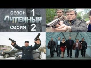 Литейный 1 сезон 2 серия (Смертельный трафик) НТВ serial