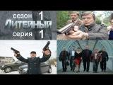 Литейный 1 сезон 1 серия (Золотое дно) НТВ serial