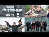 Литейный 1 сезон 5 серия (Исход дела неочевиден) НТВ serial