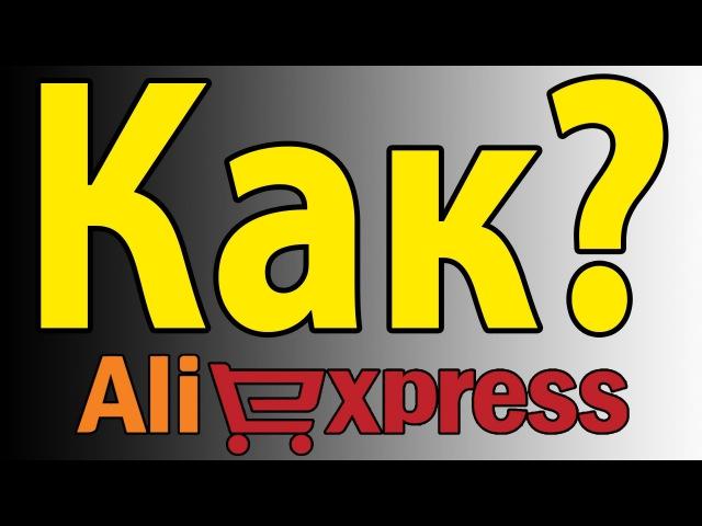 Как? Регистрация и покупка на AliExpress / Полная инструкция