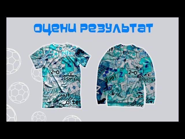 Создай свой дизайн futbik myprintbar ru