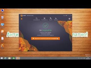Avast internet security 2016 ключ до 2018 года