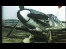 Истребители Второй Мировой войны (2013) (Серии: 3 из 4)