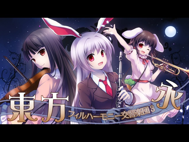 [Touhou Orchestra] Suite Imperishable Night - Kokyo Active NEETs