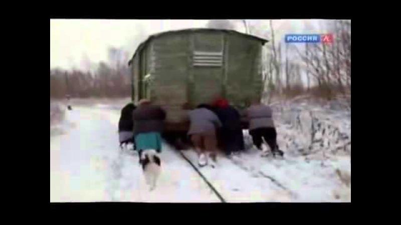 Старики толкают вагон с хлебом! 80км от Санкт Петербурга