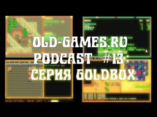 Серия Gold Box - Baldur's Gate Эпохи Неолита (1-я часть) (Old-Games.RU Podcast №13)
