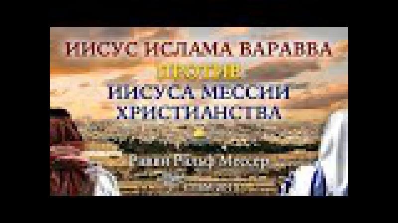 СТБМ   Иисус ислама Варавва против Иисуса Мессии христианства   Равви Ральф Месс ...