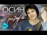Евгений Осин -  Разлука  (Альбом 2016)