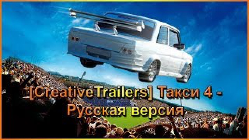 CreativeTrailers Такси 4 Русский трейлер Taxi 4 Russian version of the trailer
