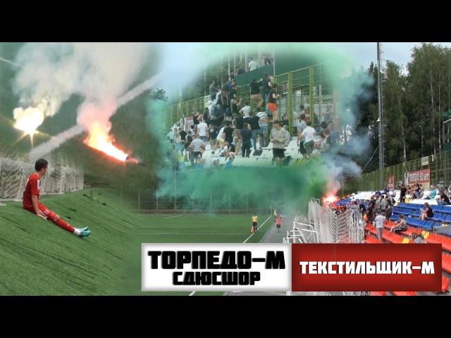 КФК. Торпедо-м-СДЮСШОР - Текстильщик-м