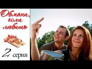 Обмани, если любишь - Серия 2 - русская мелодрама HD