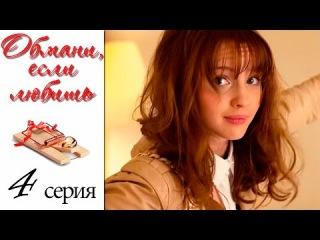 Обмани, если любишь - Серия 4 - русская мелодрама HD