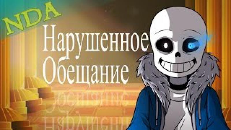[Undertale Animation] Broken Promise [RUS]