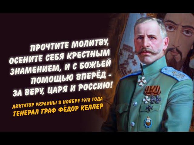 Монархисты в Белом Движении. Генерал Келлер, Фёдор Артурович. Часть №6