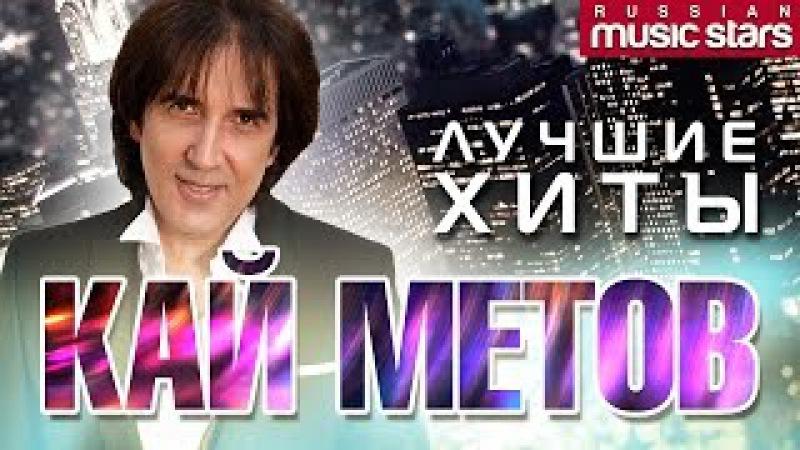 Кай Метов - Лучшие хиты / Kay Metov - Greatest Hits