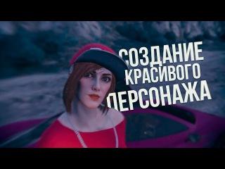 GTA Online Создание красивого персонажа [Крутая пацанка!]