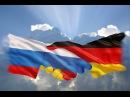 Deutsch russische Freundschaft 100 Jahre Ausbeutung vom Westen sind genug TimeToDo ch 23 09 2014