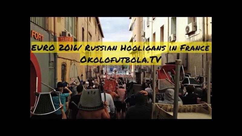 EURO 2016/Russian Hooligans in FRANCE/Околофутбол