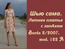 Шью сама ЛЕТНЕЕ ПЛАТЬЕ с запАхом Burda 2 2007 mod 122