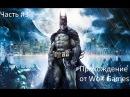 Прохождение игры Batman: Arkham Asylum #3