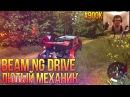 Beam NG DRIVE Лютый Мехник и ДТП на трассе