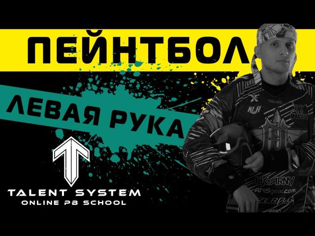 Пейнтбол СПОРТ выпуск №3 ЛЕВАЯ рука