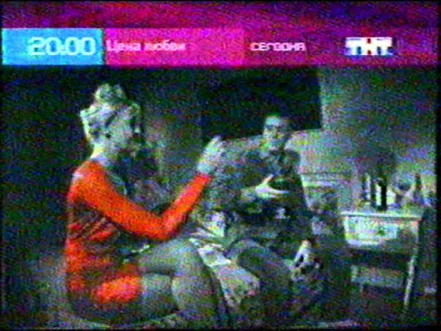 Цена любви (ТНТ-Краснодар, 2004) Анонс
