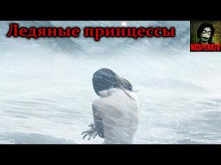 Истории на ночь: Ледяные принцессы