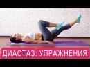 Ваш плоский живот: комплекс упражнений против ДИАСТАЗА диагностика