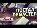 Postal Redux Прохождение На Русском 1 — ПОСТАЛ РЕМАСТЕР