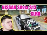 SLRR - Тачка на обзор: Nissan Silvia s13