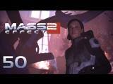 Прохождение Mass Effect 2 - 50 N7 Ретранслятор связи Кровавой стаи