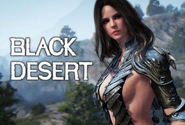 Black Desert Online EU ЗБТ с 18 февраля