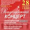 Рождественский концерт 28 декабря 2015