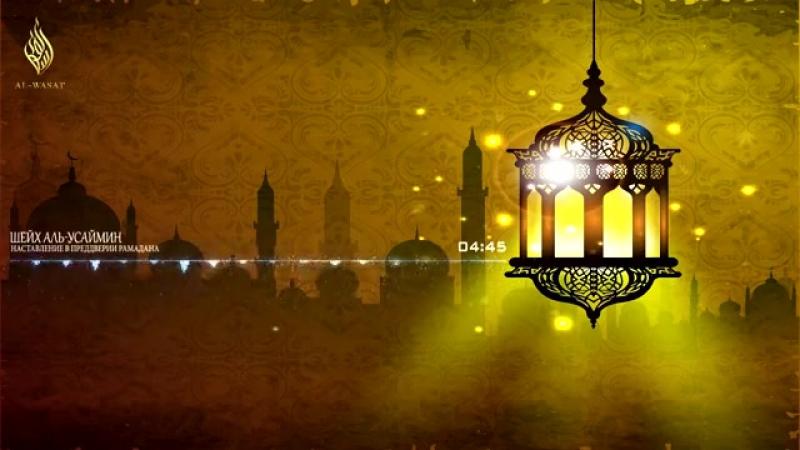 🌴_Лектор: 🎥 Шейх Мухаммад бин Солих аль-Усеймин - Лекция 📖 Наставление в преддверии Рамадана_🌴