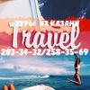 Туры из Казани | 203-34-32 | Релакс Трэвел