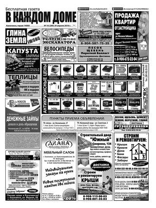 Газета в каждый дом калачинск как подать объявление свежие вакансии е упаковщица